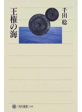 王権の海(角川選書)