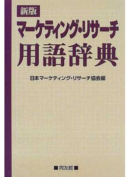 マーケティング・リサーチ用語辞典 新版
