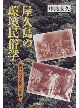 屋久島の環境民俗学 森の開発と神々の闘争