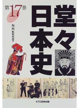 堂々日本史 17