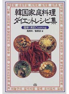 韓国家庭料理ダイエットレシピ集 簡単!美肌Cooking