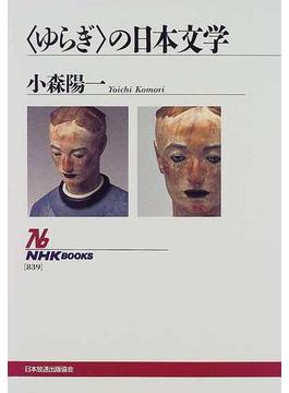 〈ゆらぎ〉の日本文学(NHKブックス)