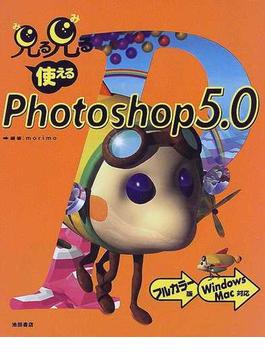 見る見る使えるPhotoshop5.0