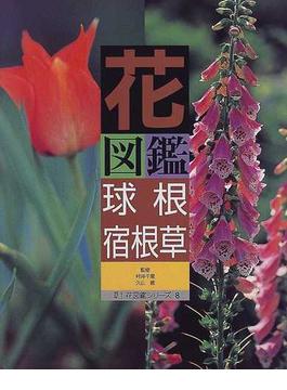 花図鑑球根・宿根草 For those who love bulbs & perennials