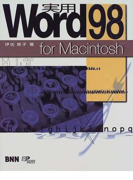 実用Word 98 for Macintosh