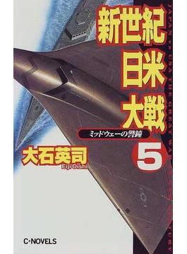 新世紀日米大戦 5 ミッドウェーの警鐘(C★NOVELS)
