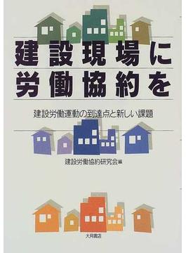 建設現場に労働協約を 建設労働運動の到達点と新しい課題