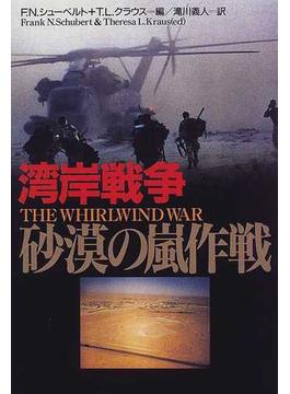 湾岸戦争砂漠の嵐作戦