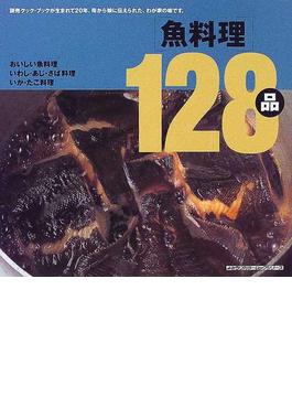 魚料理128品