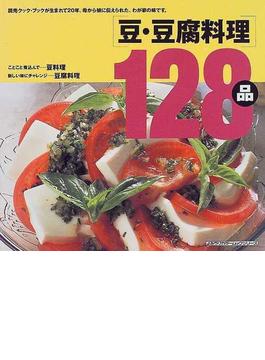 豆・豆腐料理128品