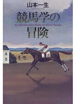 競馬学の冒険