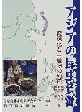 アジアの昆虫資源 資源化と生産物の利用