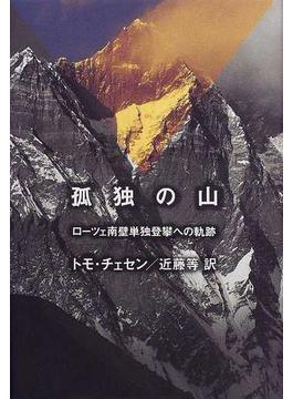 孤独の山 ローツェ南壁単独登攀への軌跡