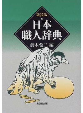 日本職人辞典 新装版