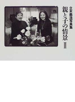 親と子の情景 立木義浩写真集 2