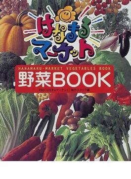 はなまるマーケット野菜BOOK