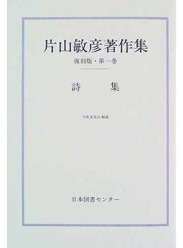 片山敏彦著作集 復刻版 第1巻 詩集