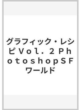 グラフィック・レシピ Vol.2 PhotoshopSFワールド