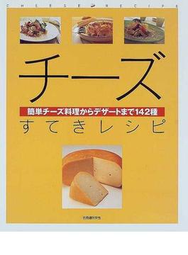 チーズすてきレシピ 簡単チーズ料理からデザートまで142種
