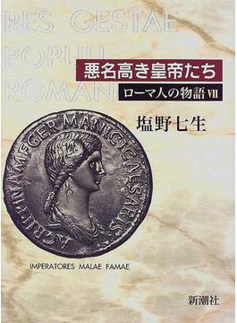 ローマ人の物語 7 悪名高き皇帝たち
