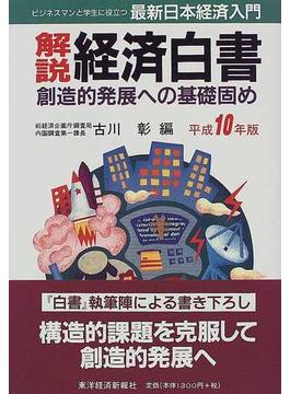 解説経済白書 最新日本経済入門 平成10年版