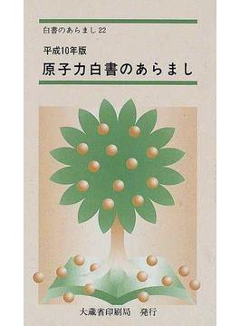 原子力白書のあらまし 平成10年版