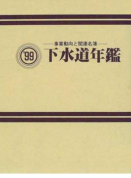 下水道年鑑 1999