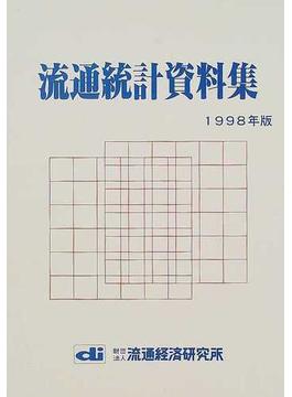 流通統計資料集 1998年版