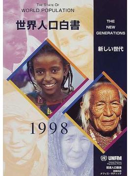 世界人口白書 1998