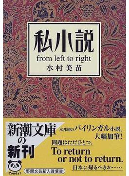 私小説 From left to right(新潮文庫)