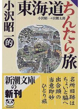 小沢昭一的東海道ちんたら旅(新潮文庫)
