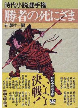 勝者の死にざま(新潮文庫)
