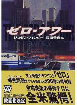 ゼロ・アワー(新潮文庫)