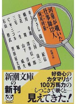 河童が覗いた仕事師12人(新潮文庫)