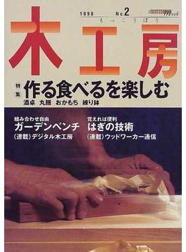 木工房 No.2 特集・卓・膳・鉢を作る