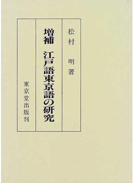 江戸語東京語の研究 増補