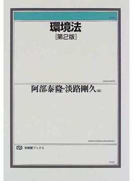 環境法 第2版