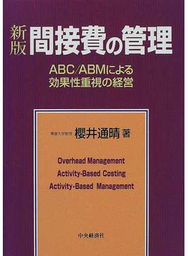 間接費の管理 ABC/ABMによる効果性重視の経営 新版