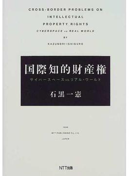 国際知的財産権 サイバースペースVS.リアル・ワールド