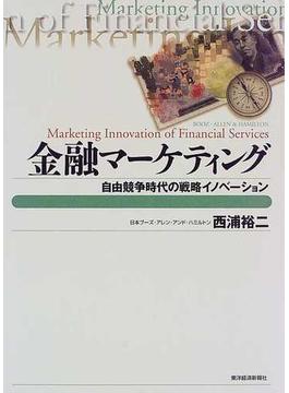 金融マーケティング 自由競争時代の戦略イノベーション