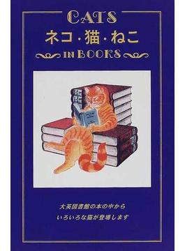 ネコ・猫・ねこin Books 大英図書館の本の中からいろいろな猫が登場します