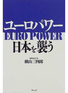 ユーロパワー日本を襲う