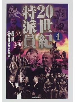 20世紀特派員 4