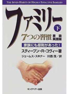 ファミリー 7つの習慣 家族実践編 家族にも原則があった! 下