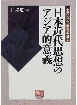 日本近代思想のアジア的意義