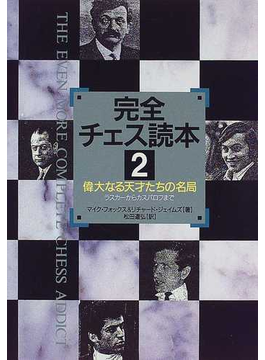 完全チェス読本 2 偉大なる天才たちの名局