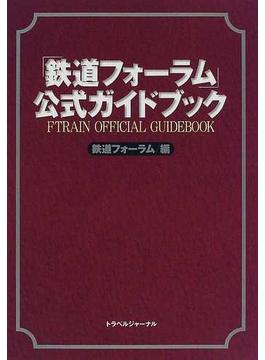 「鉄道フォーラム」公式ガイドブック