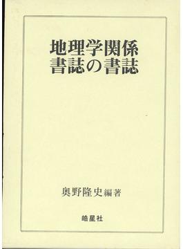 地理学関係書誌の書誌