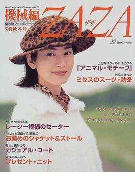 機械編ZAZA '98秋冬号 秋冬のニットスタイル
