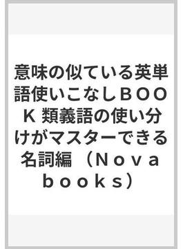 意味の似ている英単語使いこなしBOOK 類義語の使い分けがマスターできる 名詞編